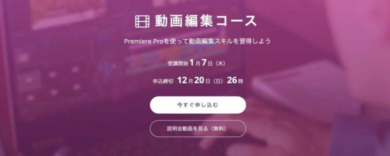 フリーター・ニート向け動画編集・映像制作スクール5選