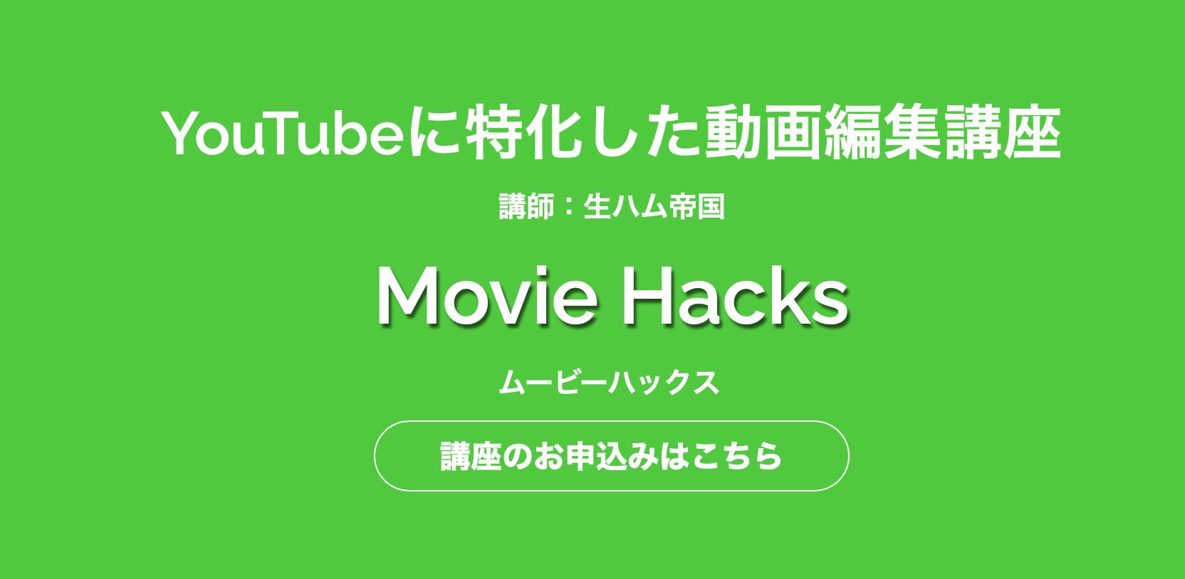 【実際どう?】Movie Hacksの評判・口コミは?受講者の声を徹底分析