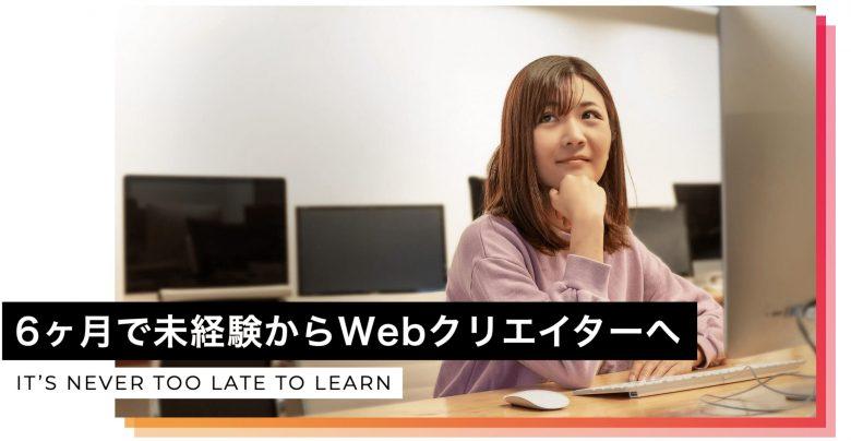 働きながら学べる!社会人向け動画編集・映像制作スクール5選