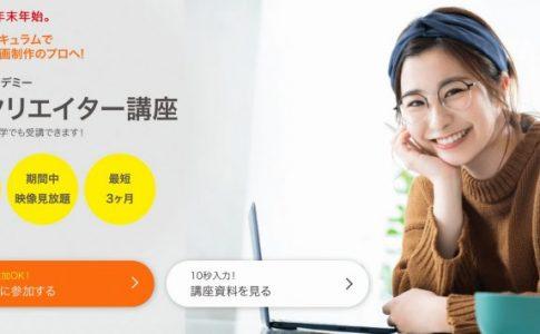 ヒューマンアカデミー動画クリエイター講座の評判・口コミは?手厚い就職サポートに強みあり!