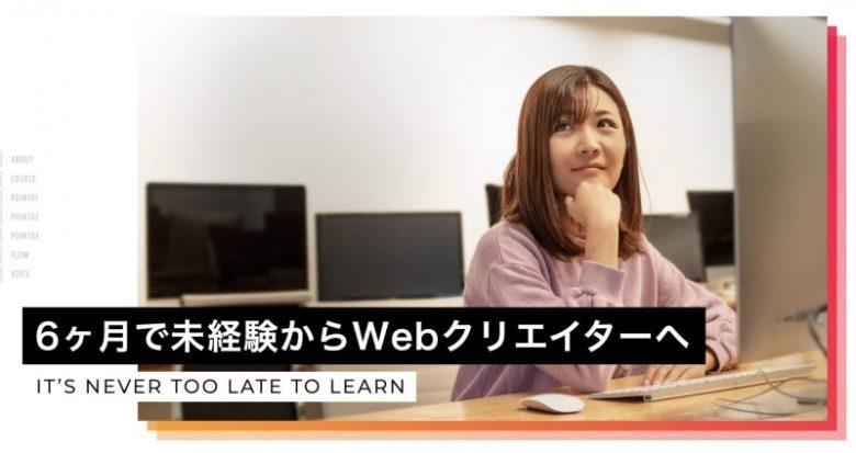 デジタルハリウッドSTUDIO by LIGで動画制作!【評判、口コミは?】