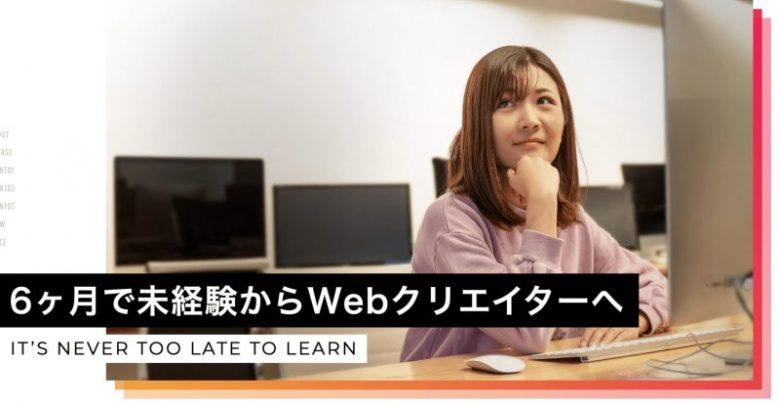 就職・転職支援に強い動画編集・映像制作スクール3選