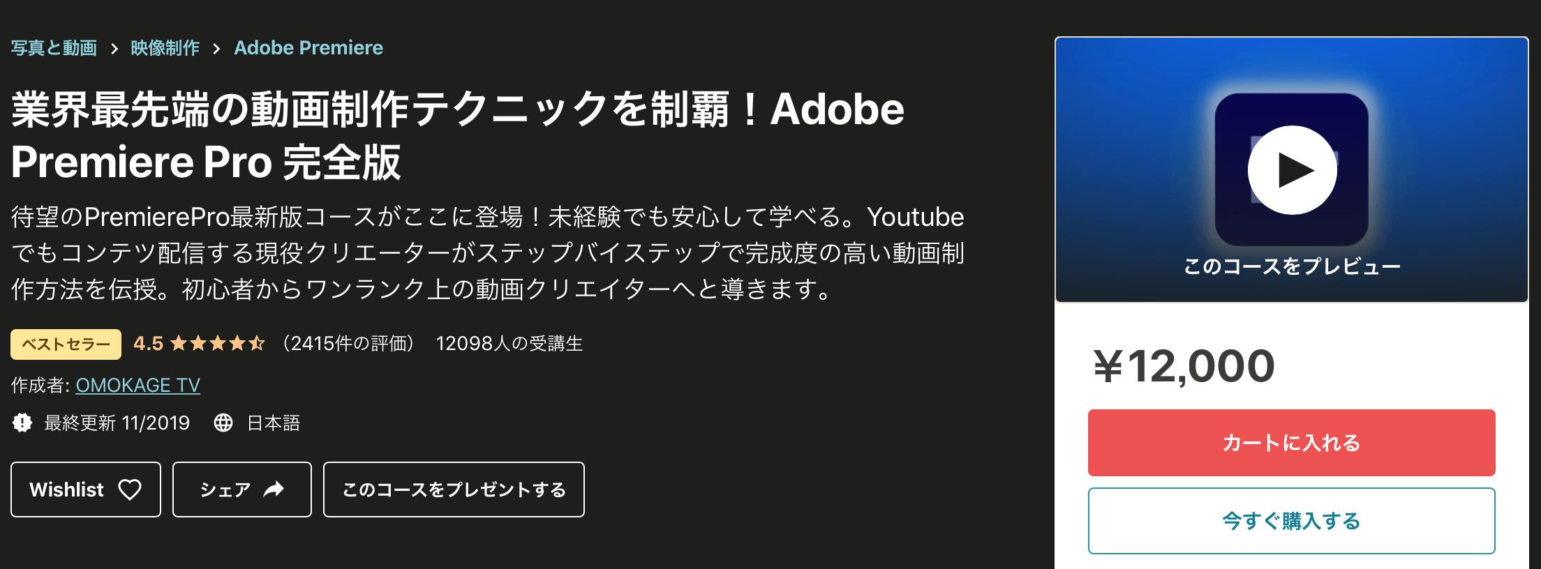 Adobe Premiere Proの学習におすすめの講座