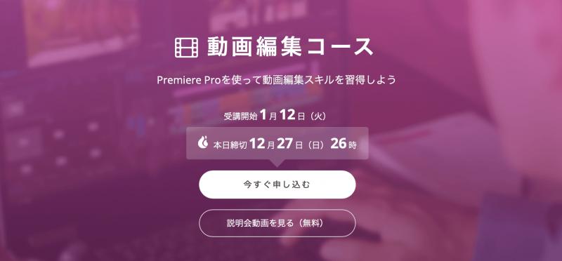 名古屋の動画編集・映像制作スクール4選