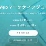 TechAcademy Webマーケティングの評判・口コミは?