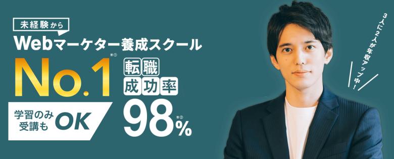 Webマーケティングスクール・講座おすすめ5選【現役Webマーケター厳選】