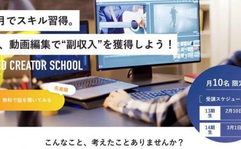 FIVE G TOKYOの評判・口コミ・特徴は?【副業・フリーランスに強い】