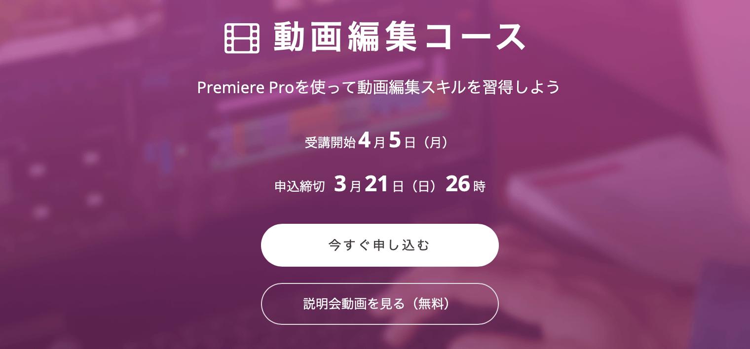 【有料・無料】Adobe Premiere Proが学べる講座【オンラインOK】