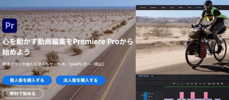 【有料】人気の動画編集ソフトおすすめ4選比較