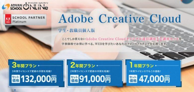 Adobe CCをお得に購入できるAdobe公式認定スクール4社