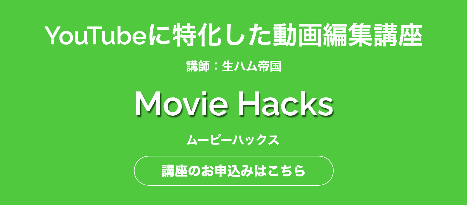 千葉の動画編集・映像制作スクール・講座4選