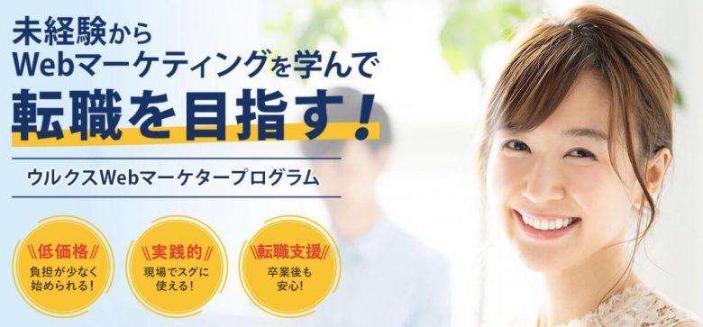 Webマーケティングスクール・講座おすすめ6選【現役Webマーケター厳選】