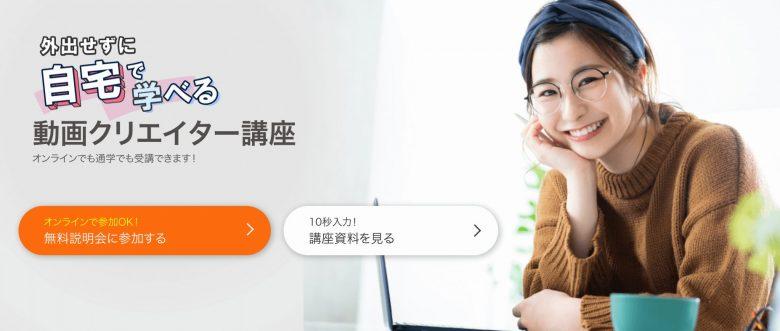 埼玉の動画編集・映像制作スクール・講座5選