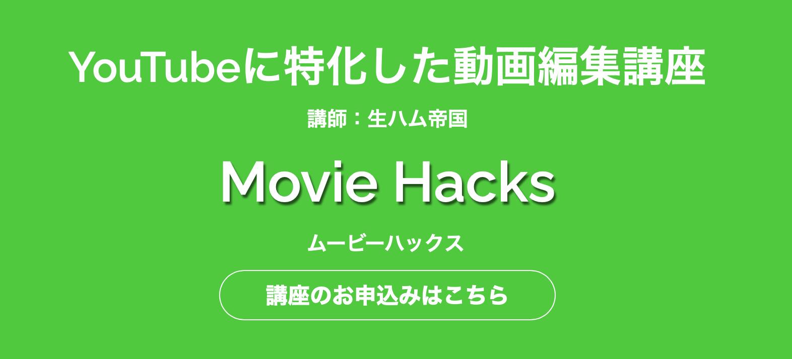 広島で本当に選ぶべき動画編集・映像制作スクール4選【厳選して紹介】