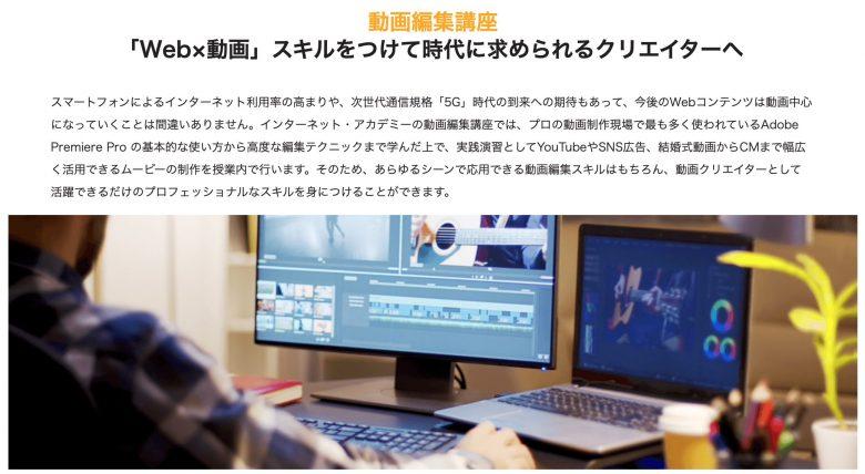 動画編集スクール、就職、転職