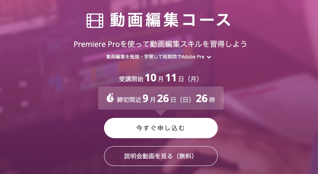 東京で学べる動画編集・映像制作スクール5選